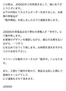 joggo メール
