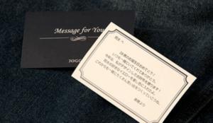joggo メッセージカード
