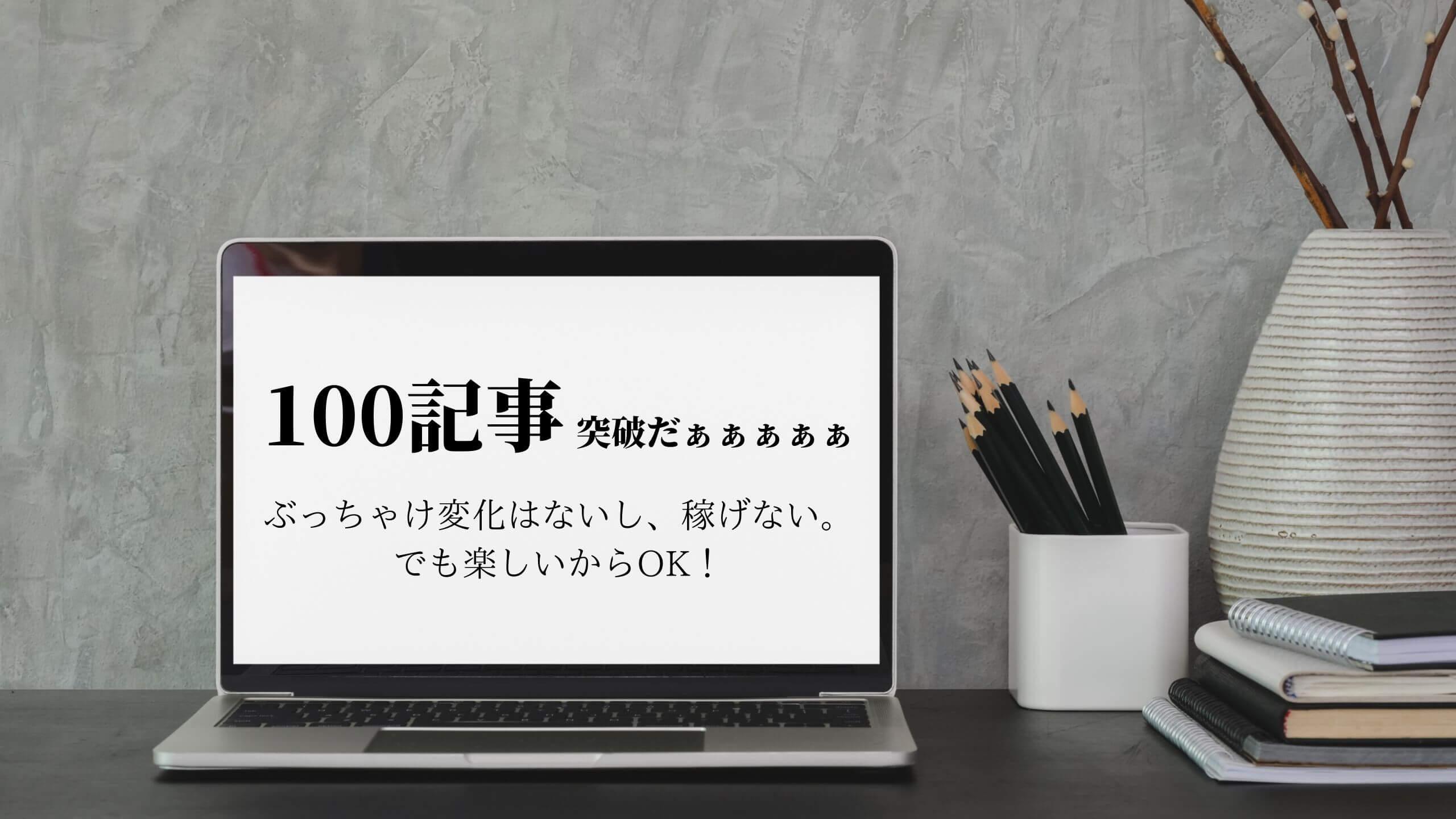 ブログ100記事突破